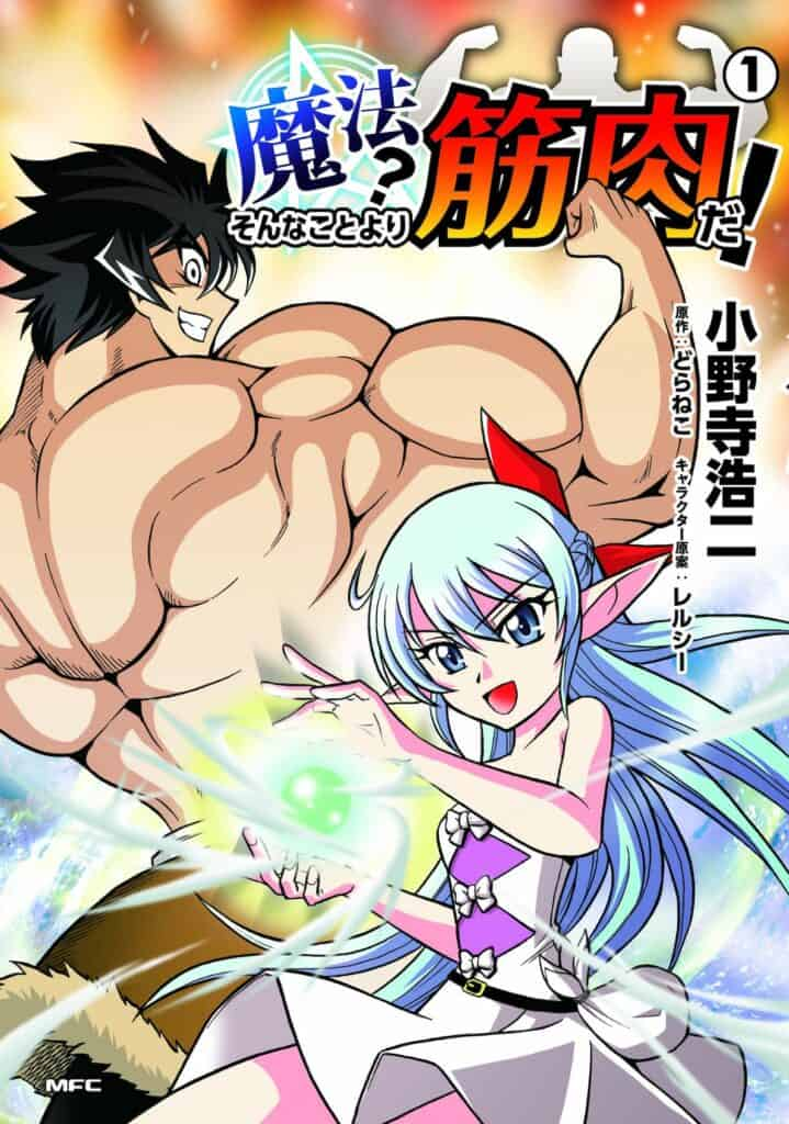 Muscles are Better Than Magic! (Manga) cover